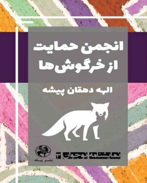 خرید کتاب انجمن حمایت از خرگوش ها