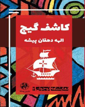 خرید کتاب کاشف گیج