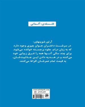کتاب آرتور شوپنهاور درباره زنان خرد برای مردان