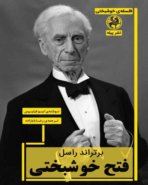 خرید کتاب برتراند راسل فتح خوشبختی