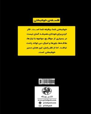 کتاب برتراند راسل فتح خوشبختی