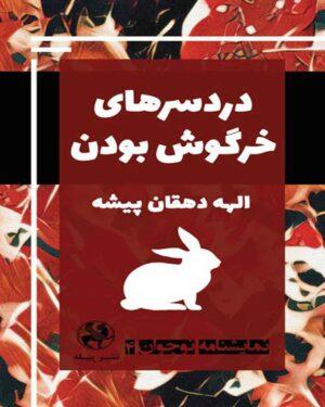کتاب نمایشنامه دردسرهای خرگوش بودن