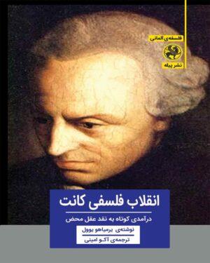 کتاب انقلاب فلسفی کانت