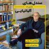 کتاب نمایشنامه سندل های آلبانیایی