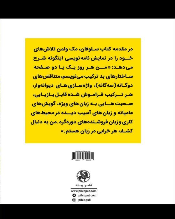 خرید کتاب سندل های آلبانیایی