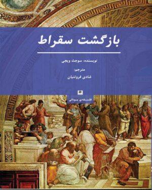 خرید کتاب فلسفه بازگشت سقراط
