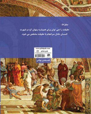 خرید کتاب بازگشت سقراط
