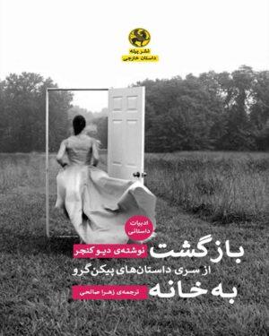 کتاب بازگشت به خانه