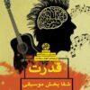 کتاب قدرت شفا بخش موسیقی
