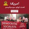 کتاب آمریکا تحت لوای سوسیالیسم