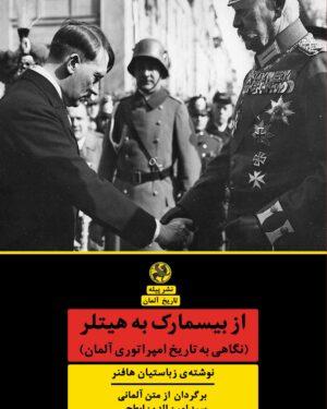 کتاب از بیسمارک به هیتلر نگاهی به تاریخ امپراتوری آلمان