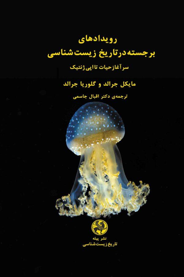 کتاب رویدادهای برجسته در تاریخ زیست شناسی سرآغاز حیات تا اپی ژنتیک