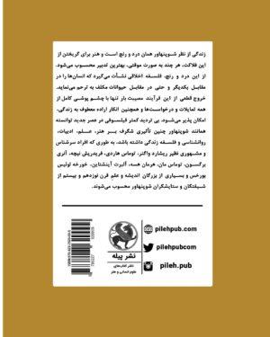 کتاب شوپنهاور تاملات و تاثیرات