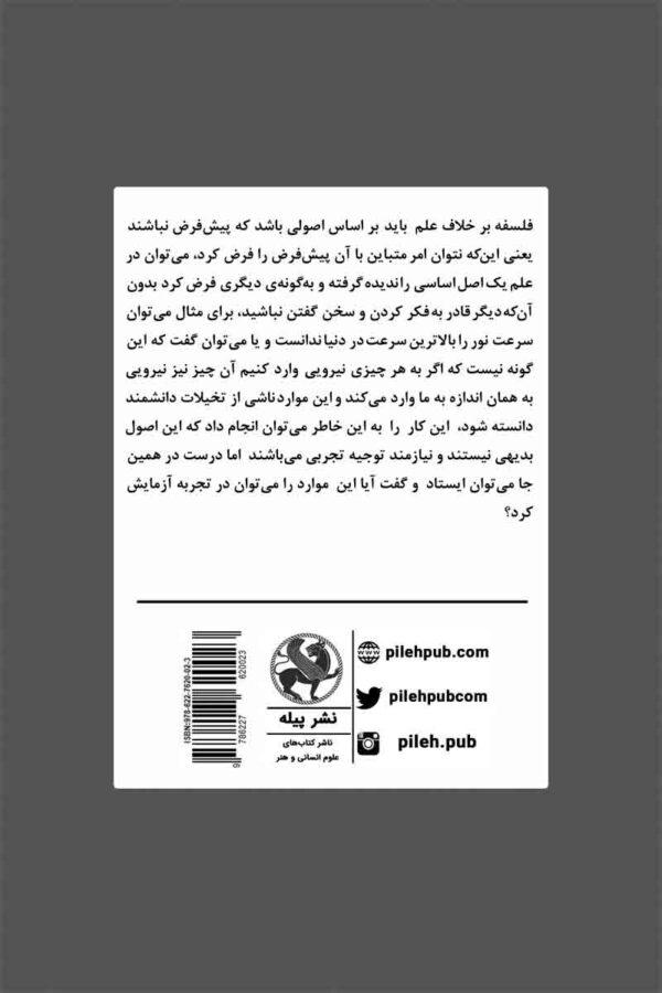کتاب محکمه فلسفه