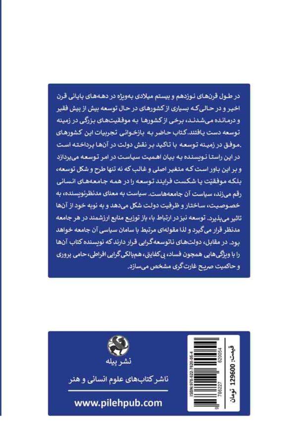 کتاب دولت های توسعه گرا