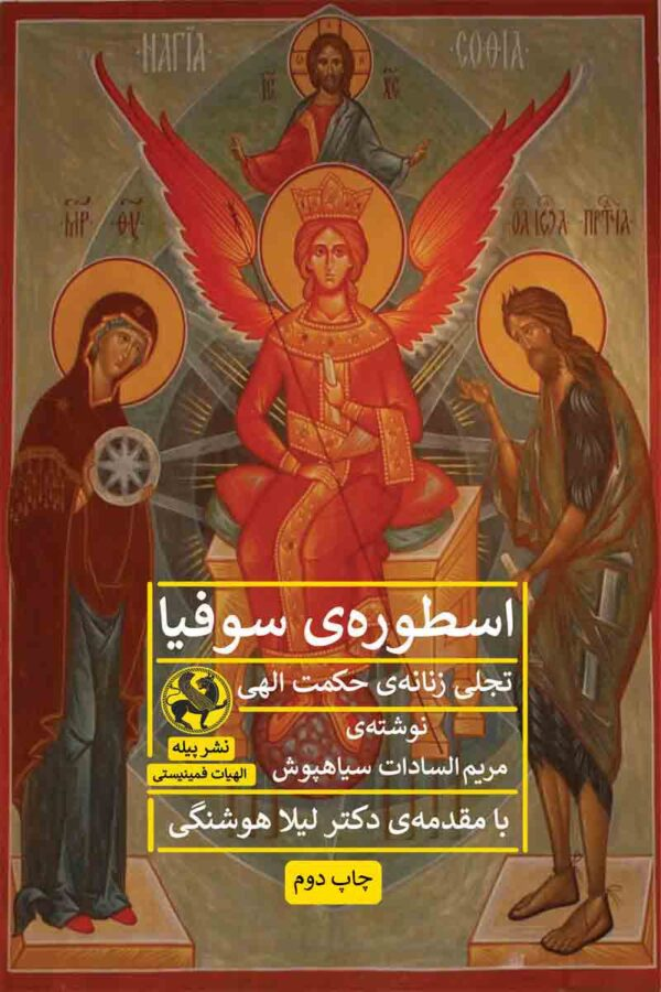 کتاب اسطوره سوفیا