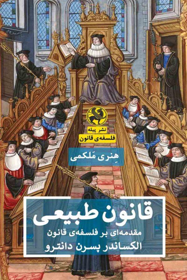 کتاب قانون طبیعی