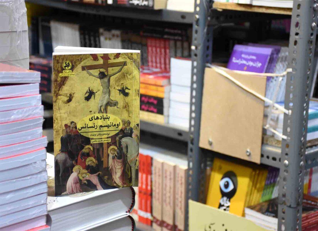 کتاب بنیادهای اومانیسم رنسانس