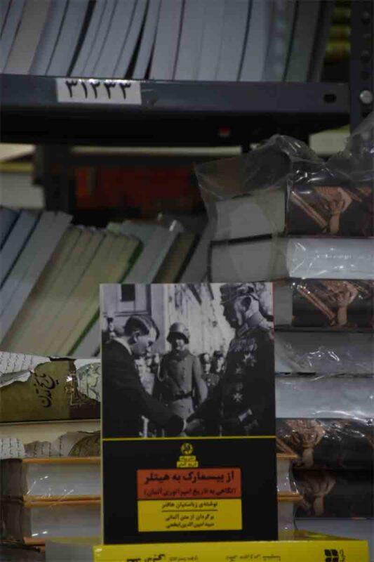 کتاب از بیسمارک به هیتلر